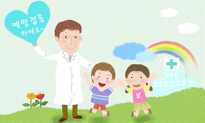 아이조아소아청소년과 예방접종